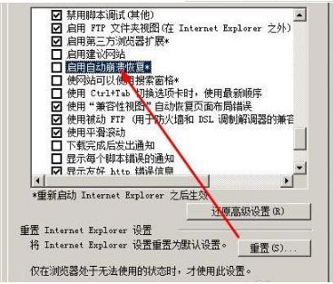 ie浏览器老是崩溃如何解决?解决ie浏览器老是崩溃的方法分享