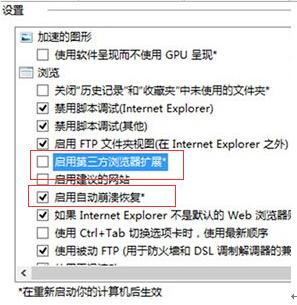 ie11浏览器崩溃如何解决?解决ie11浏览器崩溃的方法说明