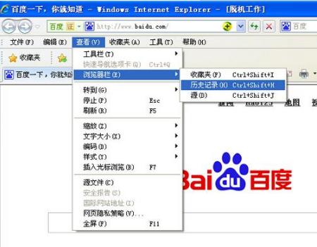 ie浏览器脱机工作在什么位置?ie浏览器脱机工作设置方法介绍
