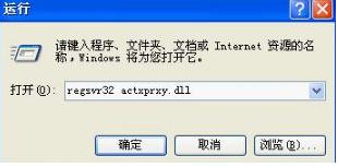 ie无法打开新窗口怎么解决?解决ie无法打开新窗口方法讲解