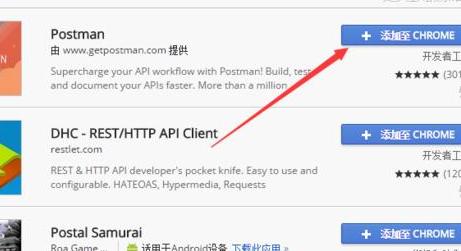 谷歌浏览器怎么安装Postman插件 安装Postman插件方法介绍