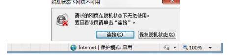 ie浏览器显示脱机状态如何解除?解除ie浏览器显示脱机状态的方法说明