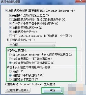 IE8浏览器新窗口打开默认方式怎么设置?设置新窗口打开默认方式的方法讲解