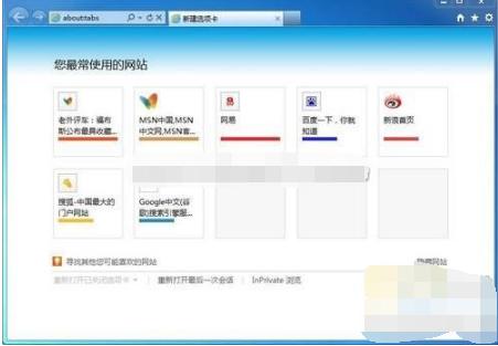 Win7系统与IE9搭配使用相得益彰吗?Win7系统与IE9搭配使用介绍