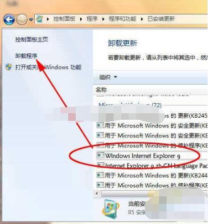 怎么卸载IE9再恢复到IE8?卸载IE9再恢复到IE8方法一览