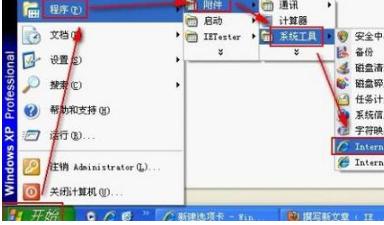 IE8浏览器此选项卡已经恢复如何解决?解决IE8浏览器此选项卡已经恢复的步骤一览