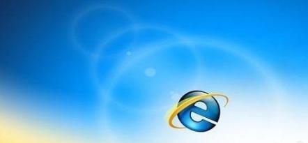 卸载ie浏览器为什么卸载ie浏览器?卸载ie浏览器的方法讲解