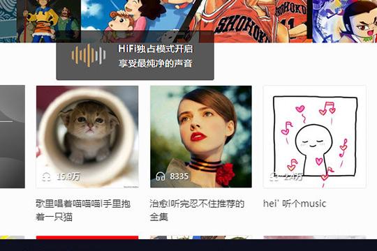 酷我音乐HIFI怎么使用?酷我音乐HIFI使用方法分享