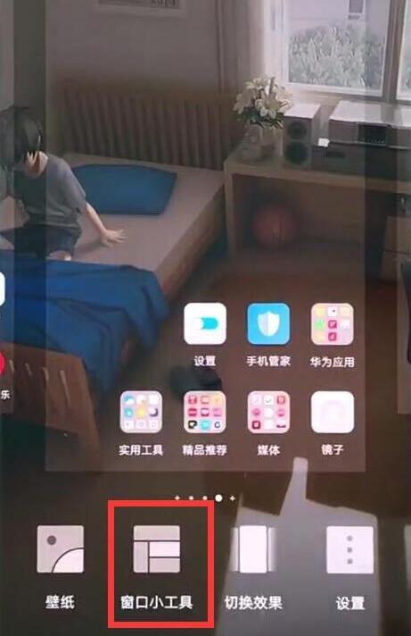 华为手机nova2中怎么添加桌面天气?添加桌面天气的流程一览